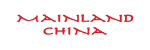 Pine Labs Customers - Mainland China Logo